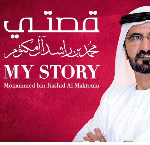 My Story By Sheikh Mohammed bin Rashid Al Maktoum, English