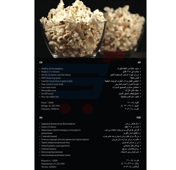 Saachi Popcorn Maker ‐ PM‐2201