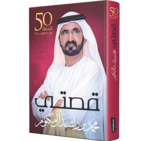 My Story By Sheikh Mohammed bin Rashid Al Maktoum, Arabic