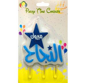 Party Time Graduation Star Candle 6384