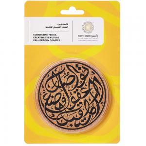 Expo 2020 Dubai Calligraphy Cork Coaster, Black