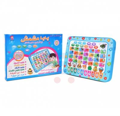 Brain Games BABA MISHMISH Arabic Learning Pillow