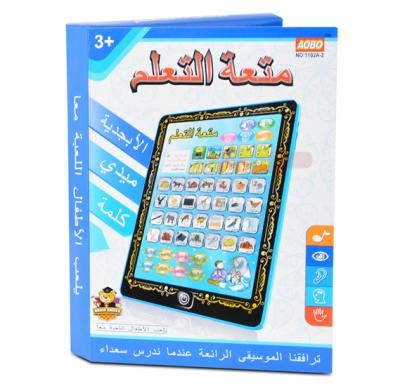 Brain Games Arabic Learning Pad