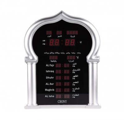 LED Muslim Azan clock